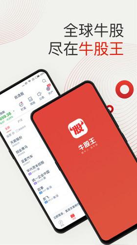 牛股王 V4.9.5 安卓版截图1