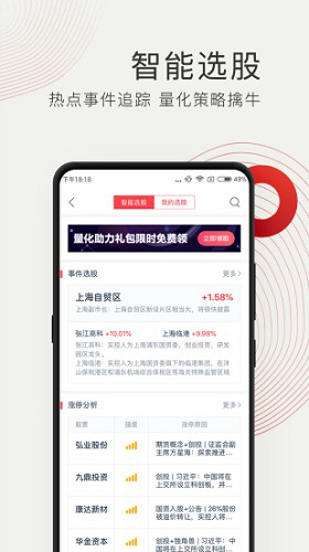 牛股王 V4.9.5 安卓版截图2