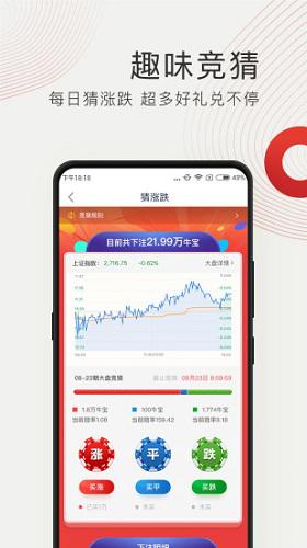 牛股王 V4.9.5 安卓版截图5