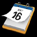 晓日程桌面日历 V2.1.0.13 官方版