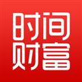 时间财富网 V1.6.7 iPad版