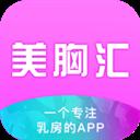 美胸汇 V4.3.0 安卓版