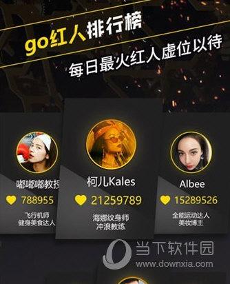 go好玩app