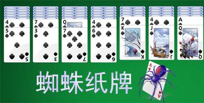 蜘蛛纸牌游戏