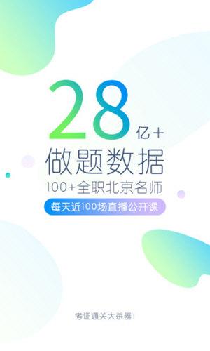 执业药师万题库 V4.2.9.0 安卓版截图1