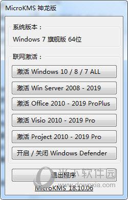 Visio2019产品密钥激活工具