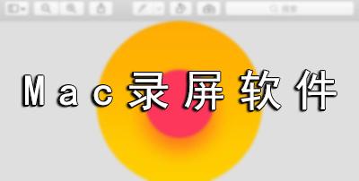 Mac录屏软件