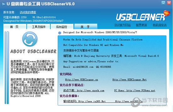 USBCleaner