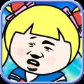 表情包大冒险 V1.0.0.2 安卓版