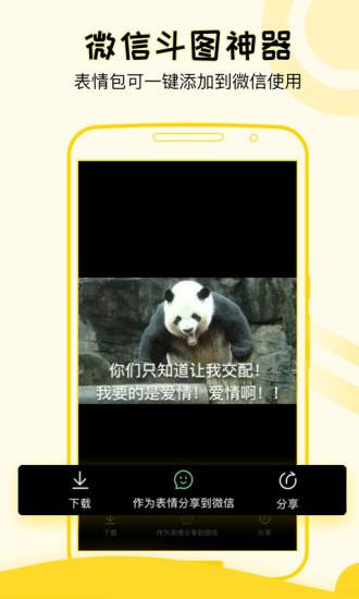 豆皮 V1.5.0 安卓版截图2