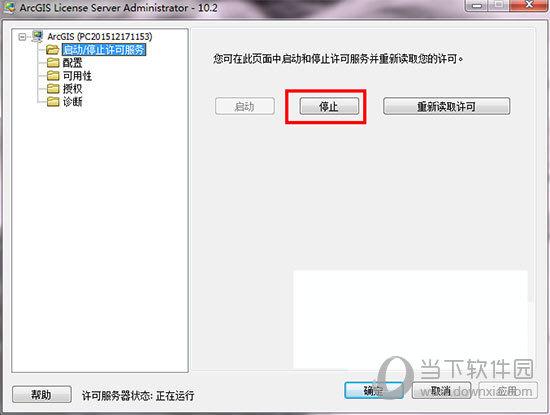 arcgis10.2中文破解版