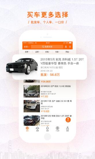 华夏二手车 V9.1.6 安卓版截图1