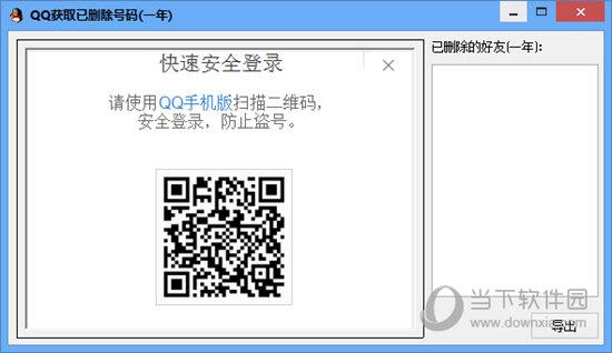 QQ获取已删除号码