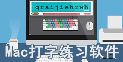 Mac打字练习软件