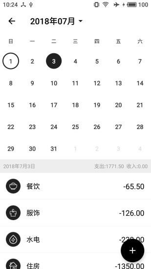 极简记账 V1.8.3 安卓版截图5