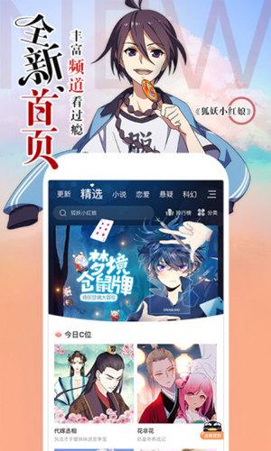 腾讯动漫 V7.26.9 安卓免费版截图4