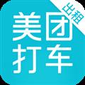 美团出租司机 V1.4.12 安卓版