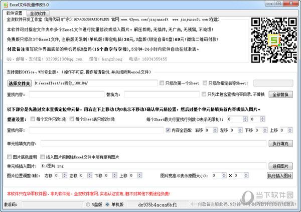 Excel文件批量修改器