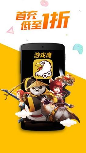 游戏鹰 V1.0 安卓版截图1