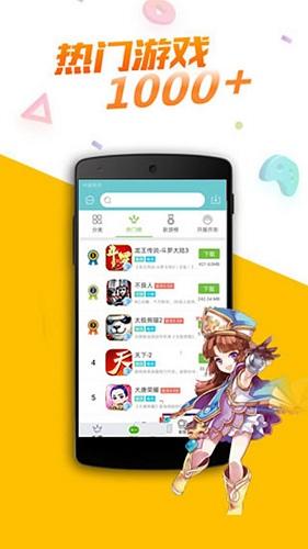 游戏鹰 V1.0 安卓版截图3