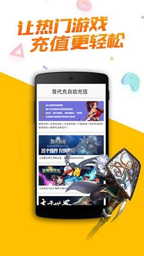 游戏鹰 V1.0 安卓版截图4