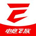 电竞E族 V1.5.0 安卓版