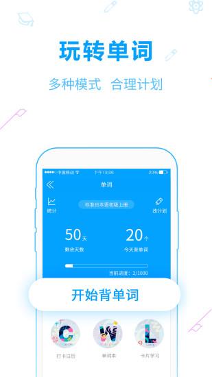 今川日语 V7.4.8 安卓版截图3