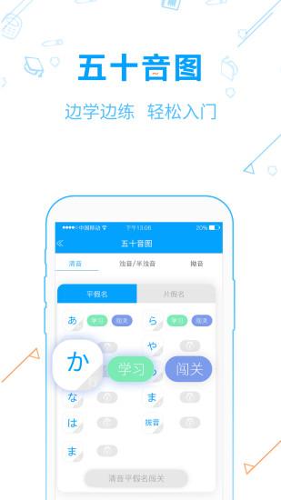 今川日语 V7.4.8 安卓版截图1