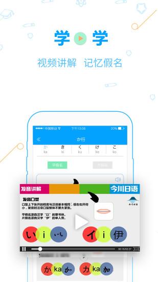 今川日语 V7.4.8 安卓版截图2