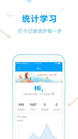 今川日语 V7.4.8 安卓版截图4