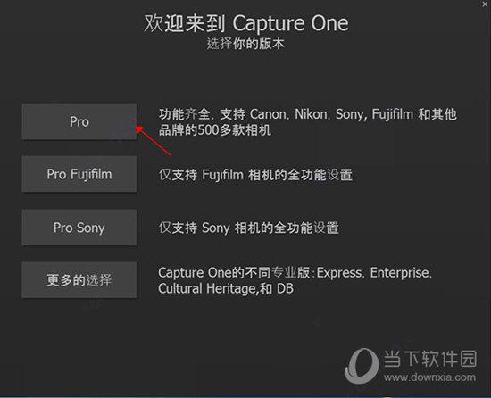 Capture One 12破解版