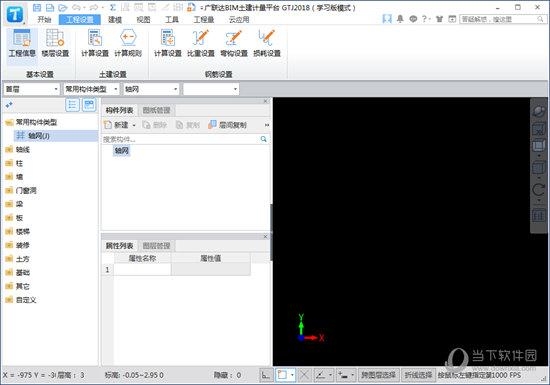 广联达BIM土建计量平台