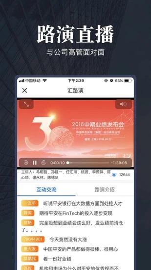 格隆汇 V7.2.1 安卓版截图5