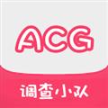 ACG调查小队 V1.1.2.2 安卓版