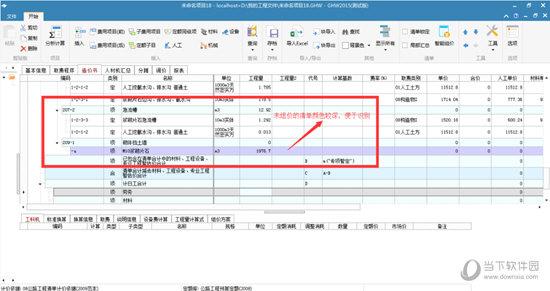 广联达公路工程计价软件