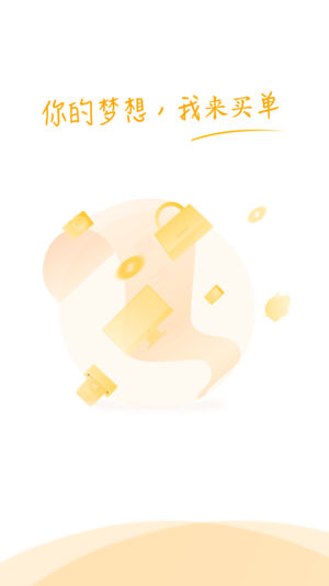 买单侠分期 V2.22.0 安卓版截图4