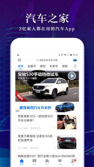 汽车之家凯旋修改版 V5.9 安卓版截图1