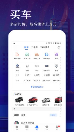 汽车之家凯旋修改版 V5.9 安卓版截图2