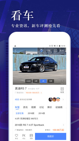 汽车之家凯旋修改版 V5.9 安卓版截图3