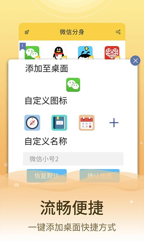 微信分身 V4.8.5 安卓版截图3