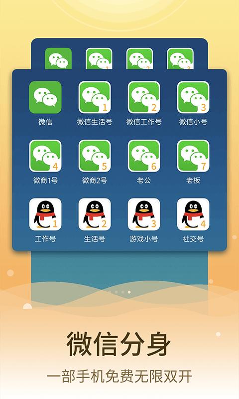 微信分身 V4.8.5 安卓版截图4