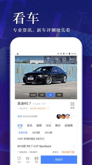 汽车之家去广告精简版 V5.9 安卓版截图3