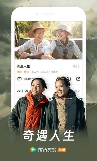 腾讯视频老版本 V1.0 安卓版截图1