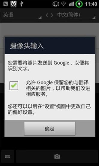 Google翻译离线版 V5.8.0 安卓版截图4