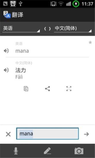 Google翻译离线版 V5.8.0 安卓版截图1