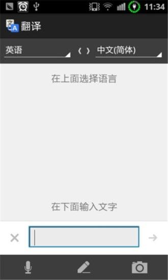 Google翻译离线版 V5.8.0 安卓版截图2