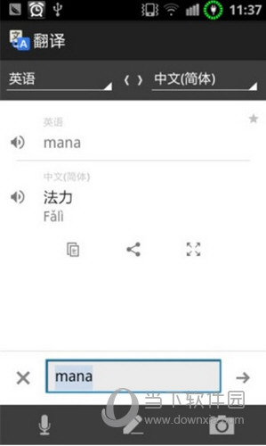 Google翻译离线版