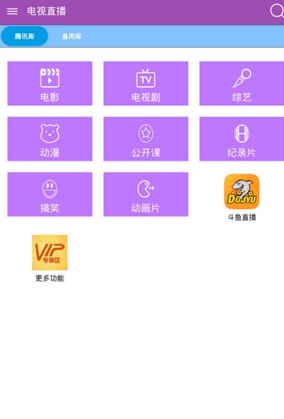 电视直播去升级破解版 V7.3.7 安卓版截图2