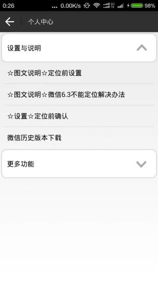 定位兔APP V3.0 安卓版截图3
