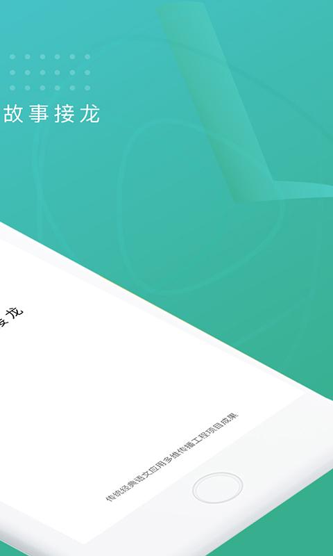 故事树 V1.1.5 安卓版截图2